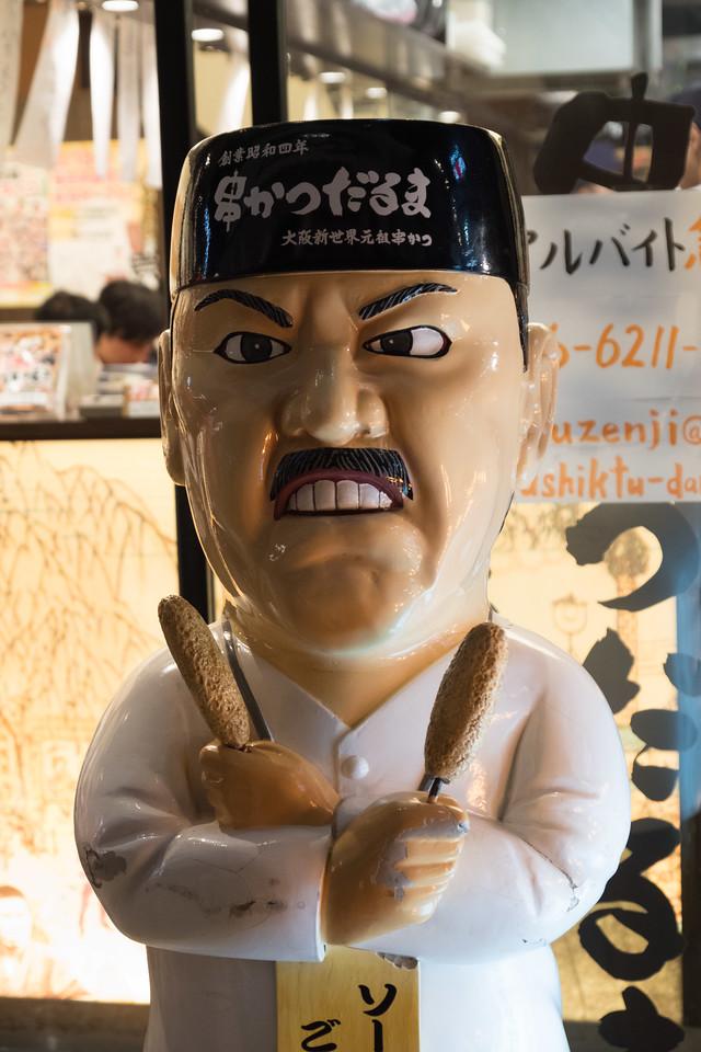 Kushikatsu restaurant welcome