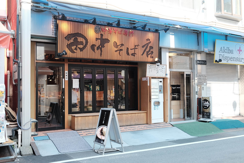 That's the place with  the Chinese style ramen.