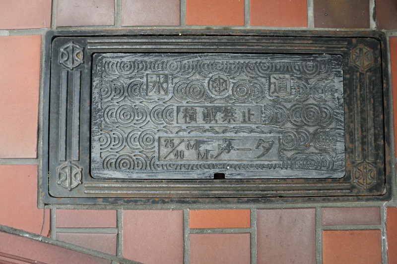 Water Meter cover, Gamigyo District, Kyoto.