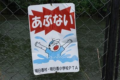 Dangerous!  Asuka Elementary School PTA.