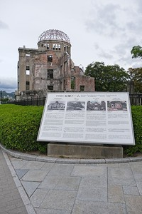 Atomic Bomb Dome, originally the Hiroshima Prefectural Industrial Promotion Hall - Genbaku Dome.