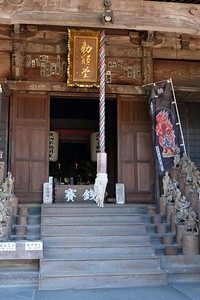 Kannon-do Hall.