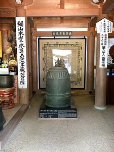 """""""Munemori's Temple Bell"""" (Bonsho)."""