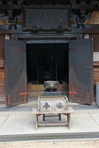 The Reikado Hall houses the Kiezu-no-hi, eternal flame.