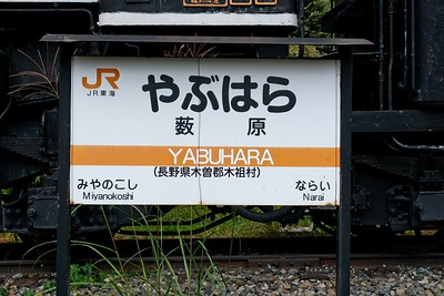 Welcome to Yabuhara.