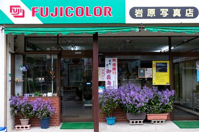 Fujicolor store; too bad it wasn't open.