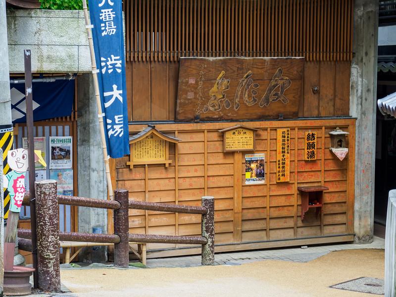 One of 9 public spas in village of Shibu Onsen