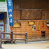One of 9 public spas in village of Shibu Onsen