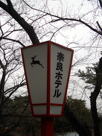 "Sign at the Nara Hotel, which is where I stayed in Nara.  (the writing says ""Nara Hoteru"""