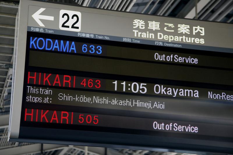 Osaka Station announces the Hikari 463 for Himeji.