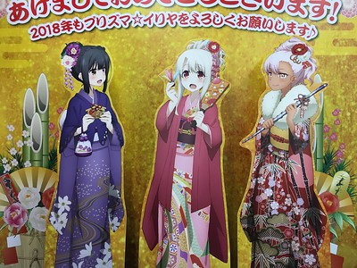 Prisma Illya new years display