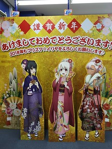 Fate Kaleid Liner Prisma Illya new years display