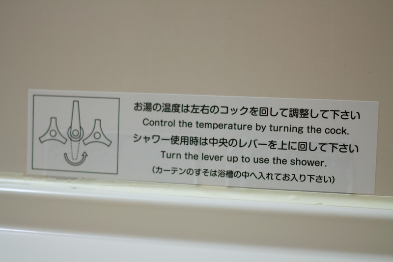 In the hotel bathroom in Kyoto