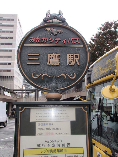 These final few photos are for fans of director Hayao Miyazaki, one of the best and most famous animation directors in the world. His studio has a museum outside Tokyo, and I got us tickets, which is hard to do. This is the sign for the bus there from Mitaka Station.