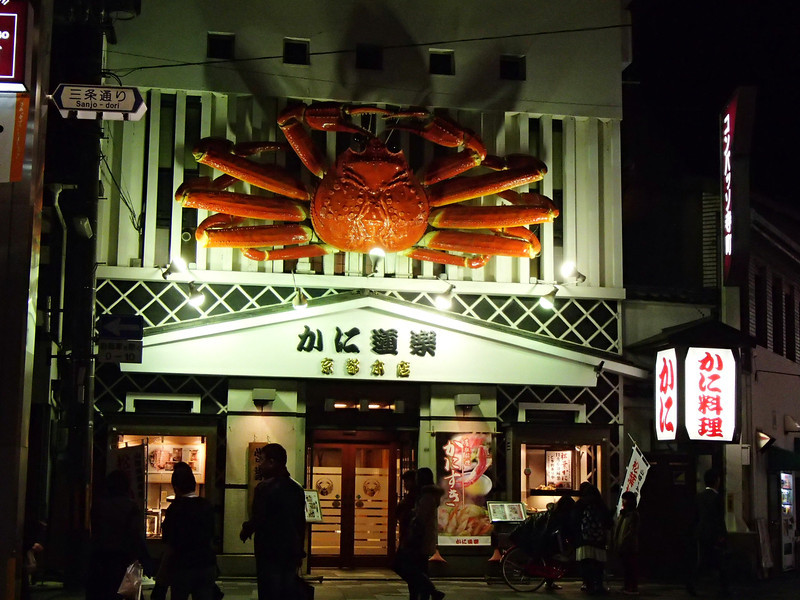 Kyoto, Teramachi shopping district. Hello, giant animatronic crab. It's legs were moving and its eyestalks extruding. And yes, this is a crab restaurant. Subtle, no?