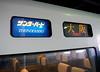"Japan OAT Trip, Nov 2014.  We depart Kanazawa on the ""Thunderbird"" train to Kyoto."