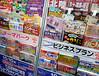 Japan OAT Trip, Nov 2014.  A magazine rack at Kyoto train station.