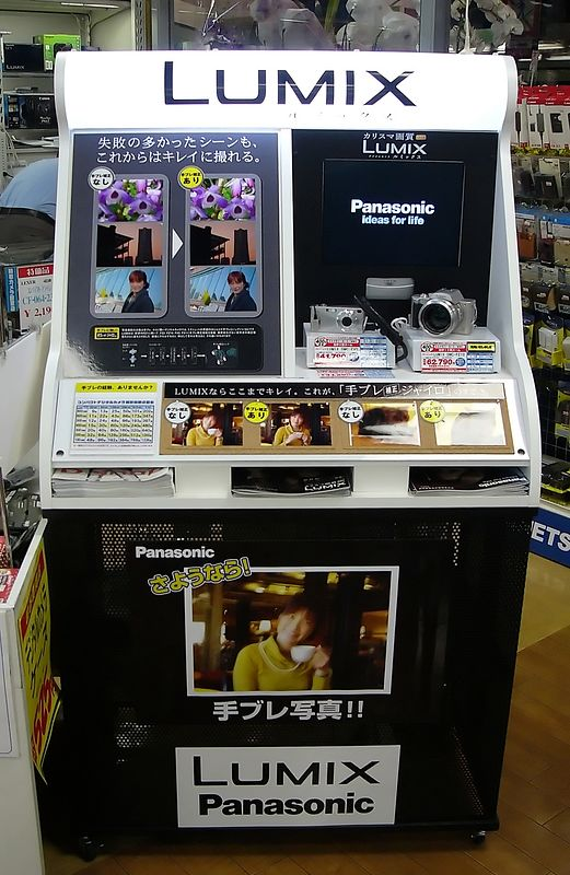 I lost my Nikon eyepiece (hasn't everyone, almost, at one time or another?) and found the largest photo store in Kyoto. The only bargain in Japan was the $4 replacement. I thought some Fluzi-fans might enjoy seeing how Panasonic markets them in Japan: Free-standing, eye-catching, point-of-sale kiosk, loaded with thick, glossy brochures; apparently very successful there. First week of August and no sign of new models, though. By the way, the FZ10 was selling for roughly $575!
