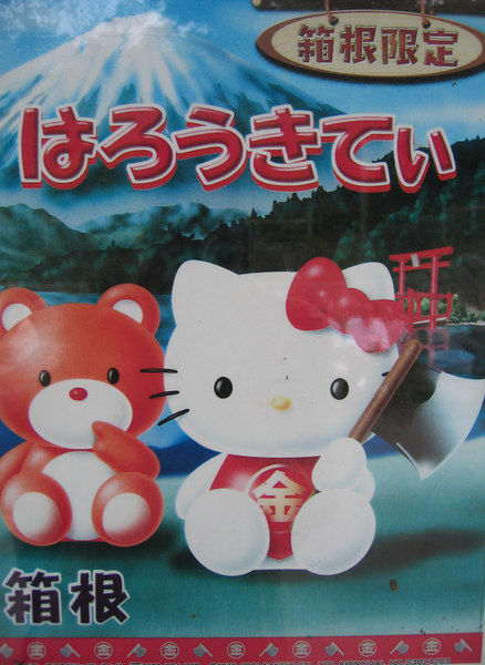 I'm not too sure why Hello Kitty has this axe and I don't think the bear is too confident either...