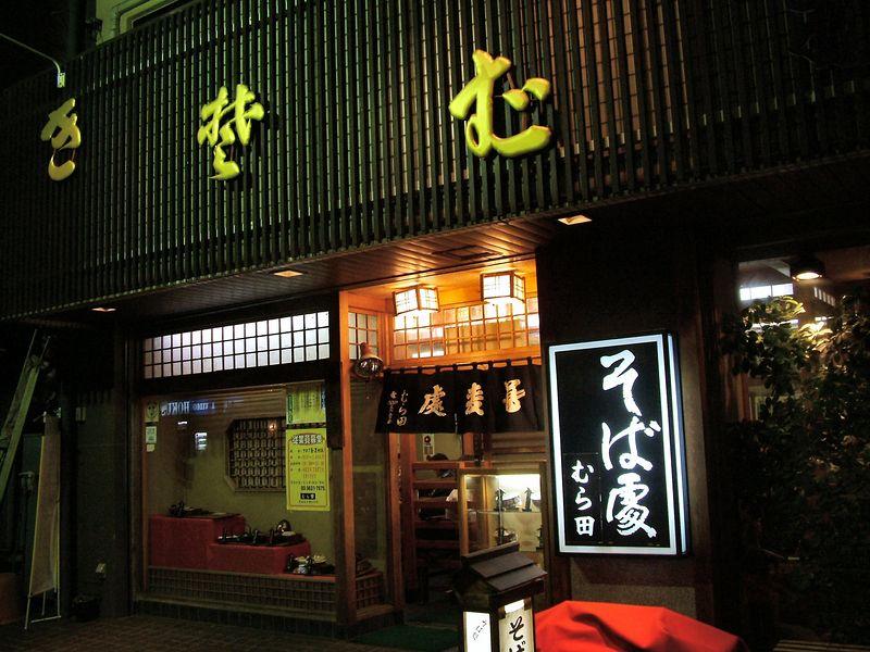 Murata Soba shop in Morishita, Tokyo - site of the farewell party