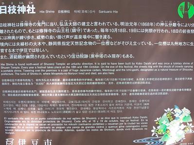 Shuzenji