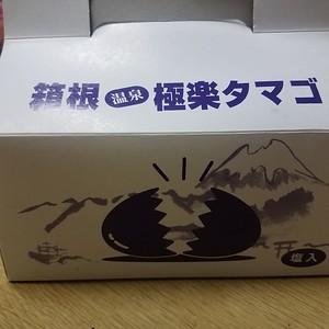 Kuro Tamago