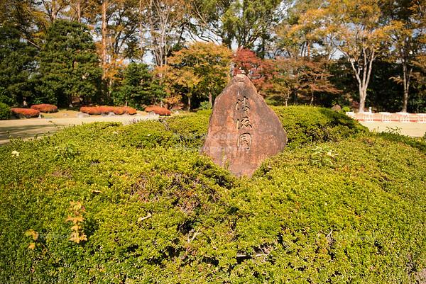 Ninomaru Garden at Nijo-Jo Castle, Kyoto