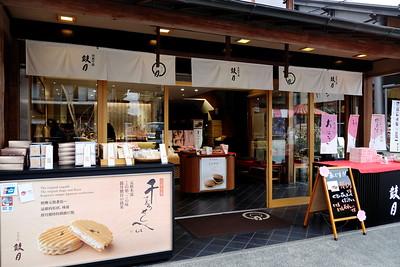 Arashiyama store