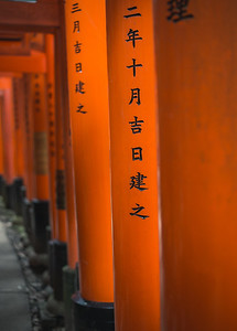 Text At Fushimi Inari