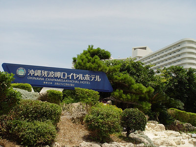 This is the resort hotel. Although Japanese words are sometimes long, they are usually easy to pronounce.