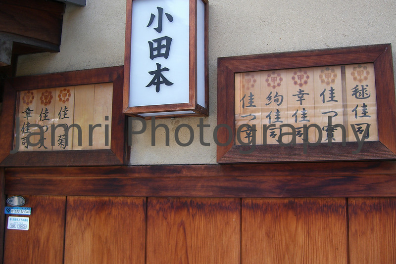 Tea house doorway with the names of the Geisha that visit there, Gion, Kyoto, Japan