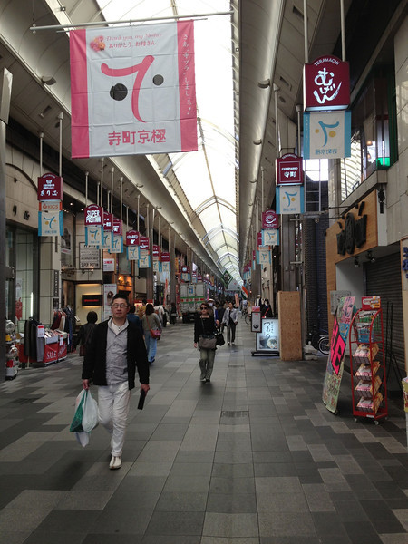 Teramachi dori. Kyoto