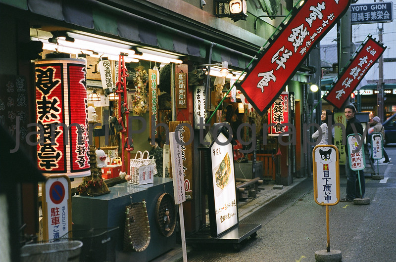 Touristy Place, Gion, Kyoto, Japan<br /> Photo Taken: 19/03/2009<br /> Equipment Used: Nikon F80 + AF50 f/1.8D Lens + Fujicolor PRO400 film (PN400N)