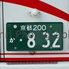 Kyoto Numberplate, Hiei-zan, Shiga-ken, Japan