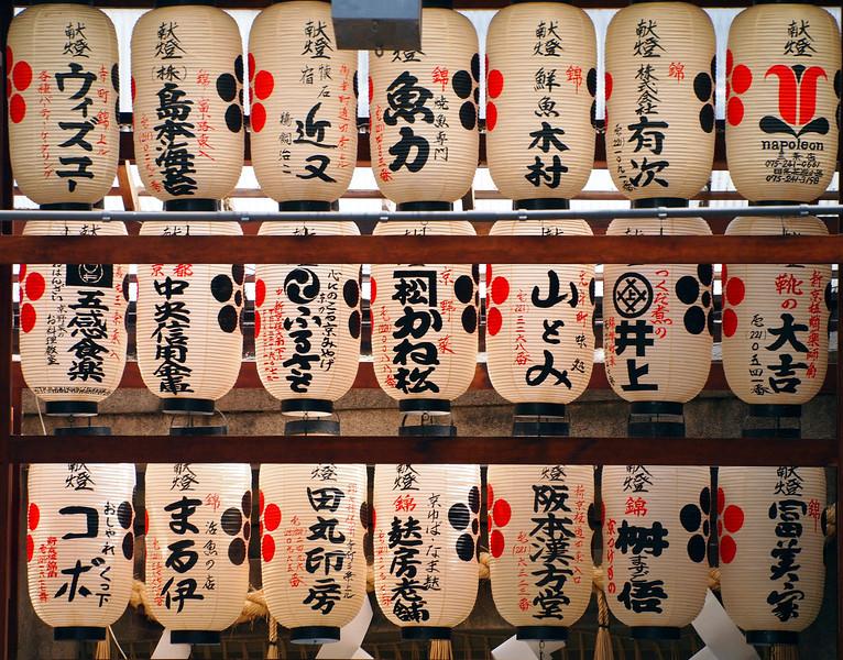 Teramachi dori shrine