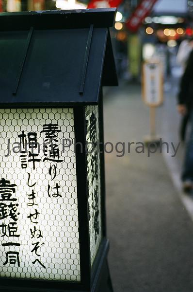 Lighting the way, Gion, Kyoto, Japan<br /> Photo Taken: 19/03/2009<br /> Equipment Used: Nikon F80 + AF50 f/1.8D Lens + Fujicolor PRO400 film (PN400N)
