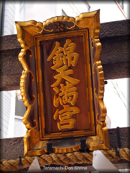 Teramachi dori shrine