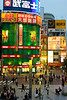 View of Shinjuku Station in Tokyo
