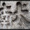 Kyoto stonework
