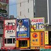 Advertising, Namba, Osaka, Japan