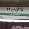 Ishinomaki railway station