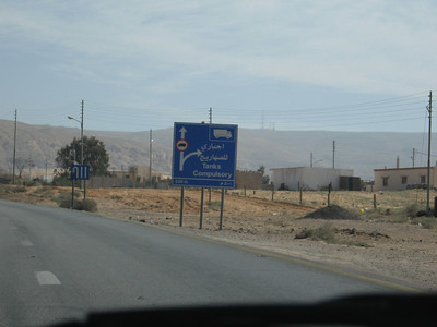 On the Desert Highway heading back to Amman.  Tanks compulsory?