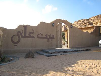 Entrance to Beit Ali desert camp at Wadi Rum.