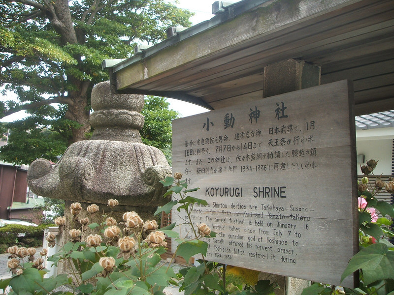 Koyurugi Shrine is not famous,but I love to visit here and have a rest. From Shrine we can see beautiful Mt Fuji and Ohsima(Big island)