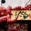 Takoyaki restaurant in Dotonbori, Osaka, Japan