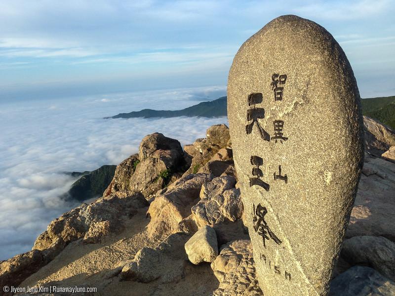 Jirisan Cheonwangbong Peak