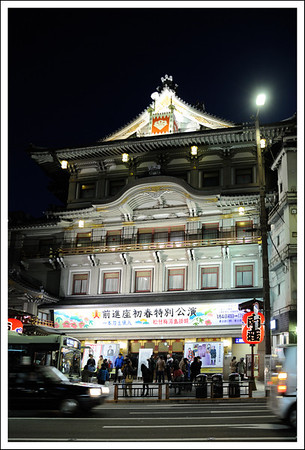 The kabuki theater in Kyoto