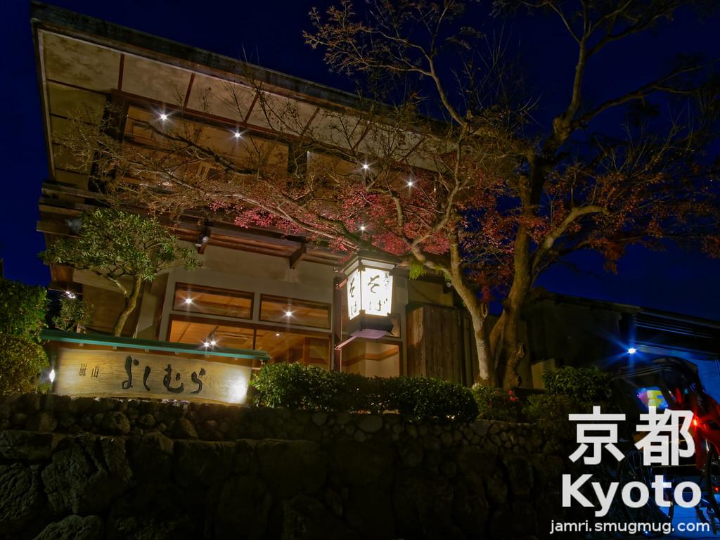 Yoshimura Soba Restaurant