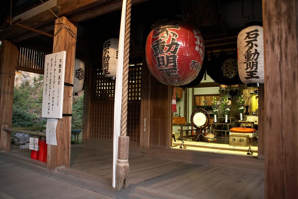 The Fudô Hall contains a stone statue of the deity Fudô Myôô.