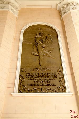 opera engraving Bishkek, Kyrgyzstan